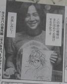 张根硕赴日宣传《宠物情人》 登日本漫画杂志