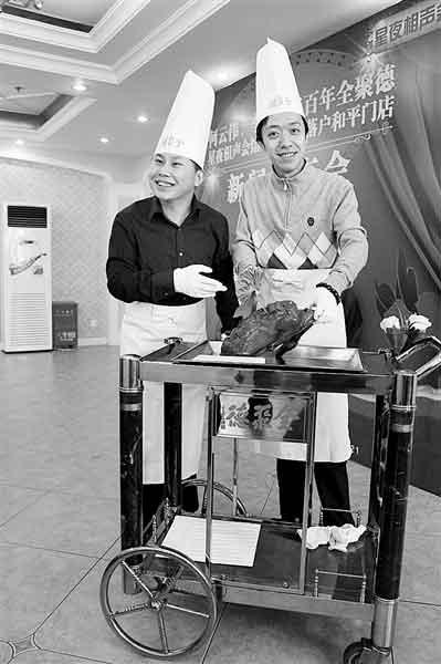 何云伟-李菁-片烤鸭