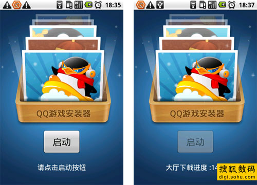 手机QQ游戏大厅2011繁琐的安装步骤体验