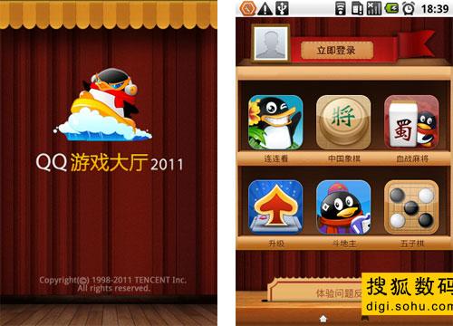 手机QQ游戏大厅Android版界面图片