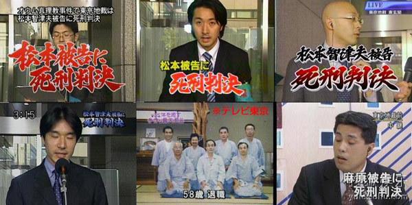 东京地铁沙林毒气事件的邪教头目麻原彰晃被判死刑时日本各电视台截图