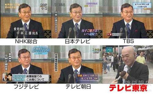 纪子妃生下男孩时日本各电视台截图