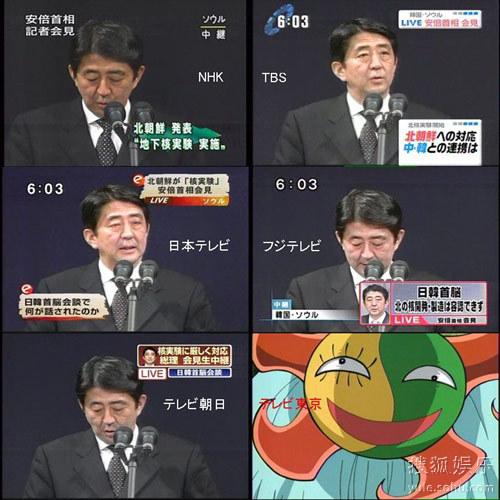 北韩核武实验时日本各电视台截图