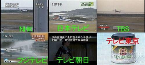 飞机迫降时日本各电视台截图