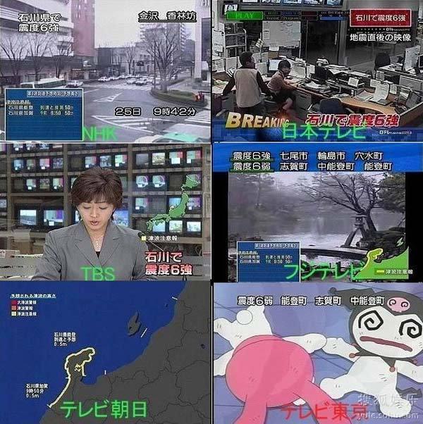 石川县地震日本各电视台截图