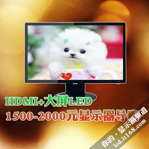HDMI+大屏LED 1500-2000元显示器导购