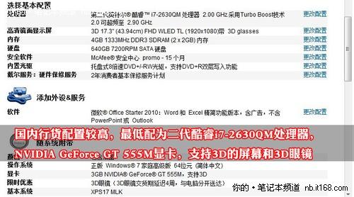最高省5千 国外订购戴尔XPS 17方法攻略