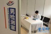 北京疾控中心免费为归国人员作放射性污染检测