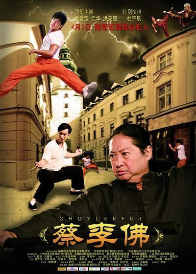 《蔡李佛》宣传海报