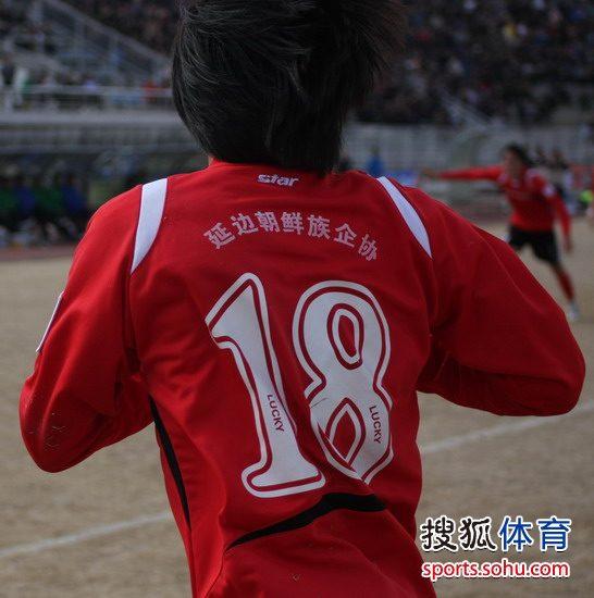 图文:[中甲]延边3-0深圳 延边队不再裸奔