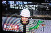 图文:日本本州东海岸附近海域发生6.7级地震
