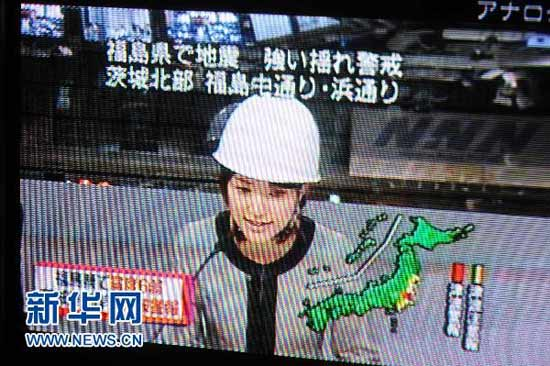据中国地震台网中心网站消息,日本本州东海岸附近海域,北京时间4月11日16时16分,发生里氏6.7级地震,震源深度30公里。  图为4月11日拍摄的电视台直播地震的画面。 新华社记者 季春鹏 摄