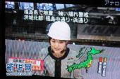 日本本州东海岸附近海域发生7.0级地震(组图)