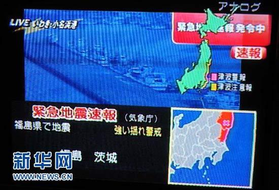 图为4月11日拍摄的电视台直播地震的画面。 新华社记者 季春鹏 摄