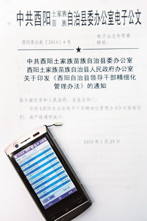 发放给领导干部的定位手机和出台的通知。