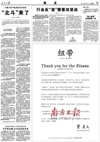 昨日出版的《人民日报》9版刊登了菅直人的感谢信。