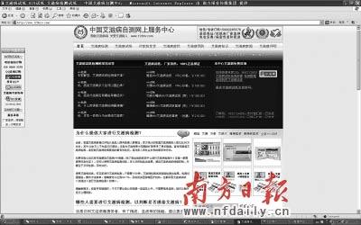 某HIV试纸销售网站截图