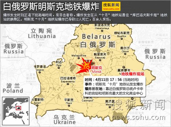 湖北快三走势计划,明斯克地铁站爆炸 5分快乐8邀请码5分快乐8网页制图