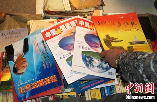 传销出版物盗用知名杂志出版 意图渲染传销合法