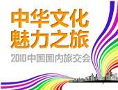 2011中国国内旅游交易会