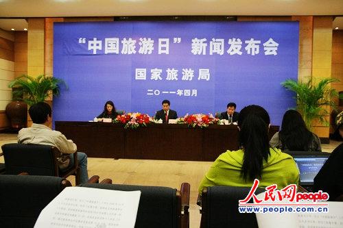 国家旅游局征集 中国旅游日 标志及宣传口号