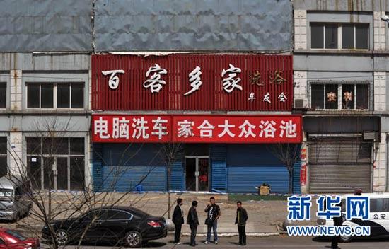 4月14日,辽宁省鞍山市公安机关接到报案,在鞍山市宁远镇二台子村的百客多家大众浴池和紧邻的一家洗车店内,发现有10人被杀致死。新华社记者 姚剑锋