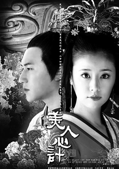 林心如,杨幂,陈键锋,冯绍峰主演电视剧《美人心计图片