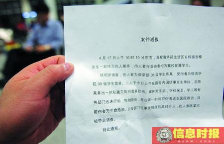 社会04-学校给新闻媒体发放了一份案件通报,简单介绍了案情。巢晓 摄