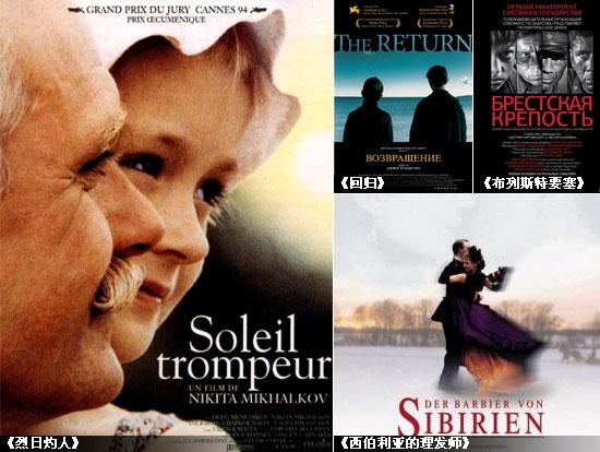 北京电影季影迷狂欢节之俄罗斯:俄罗斯的伤痕