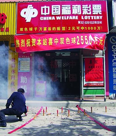 福彩双色球再出亿元大奖(图)-搜狐滚动; 站点地址:无锡市任钱路西街
