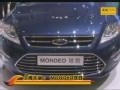 2011上海车展 新车视频 MONDEO 致胜亮相