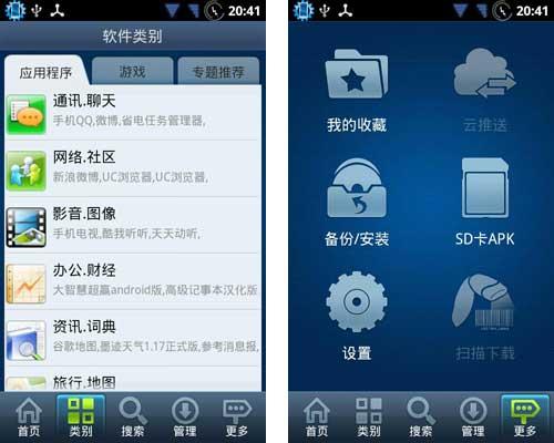 全新UI风格 安卓市场HiMarket更新至V2.1版