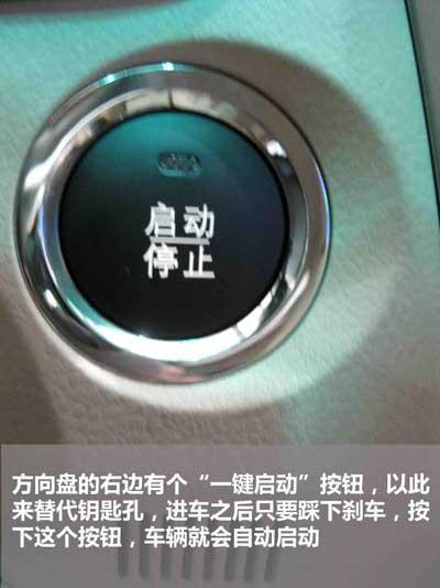 一键启动按钮