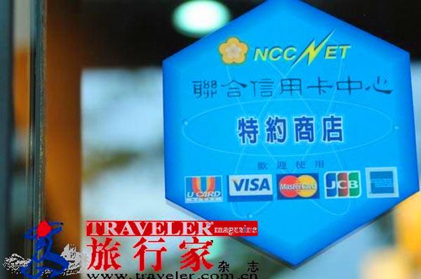 VISA卡会将当地货币转为美元 而银联卡会转为人民币