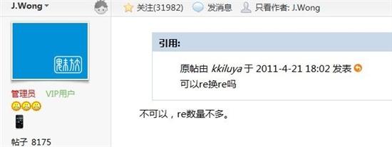 魅族M8换购M9许诺终实现 5月10日启动