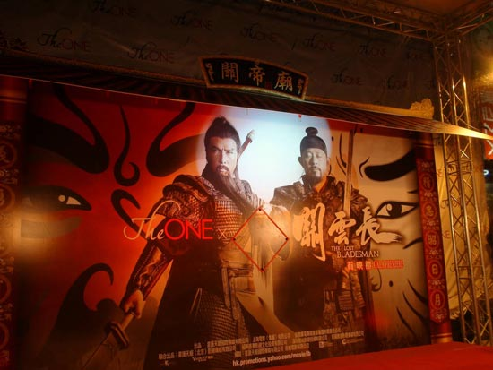 香港首映舞台现场