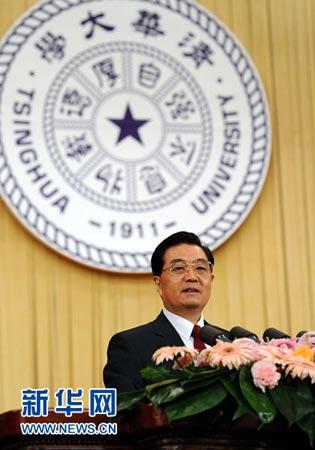 4月24日,庆祝清华大学建校100周年大会在北京人民大会堂隆重举行。中共中央总书记、国家主席、中央军委主席胡锦涛发表重要讲话。新华社记者饶爱民摄