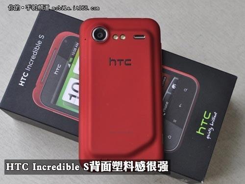 红色HTC Incredible S激情开卖