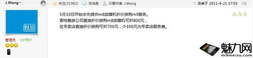 MX到来前奏 魅族M8换购M9于5月10日启动