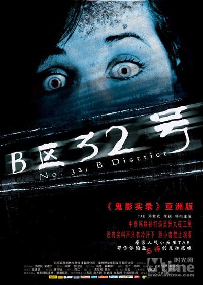 《B区32号》海报