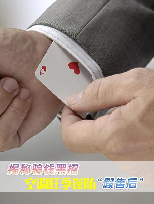 """揭秘骗钱黑招 空调旺季谨防""""假售后"""""""
