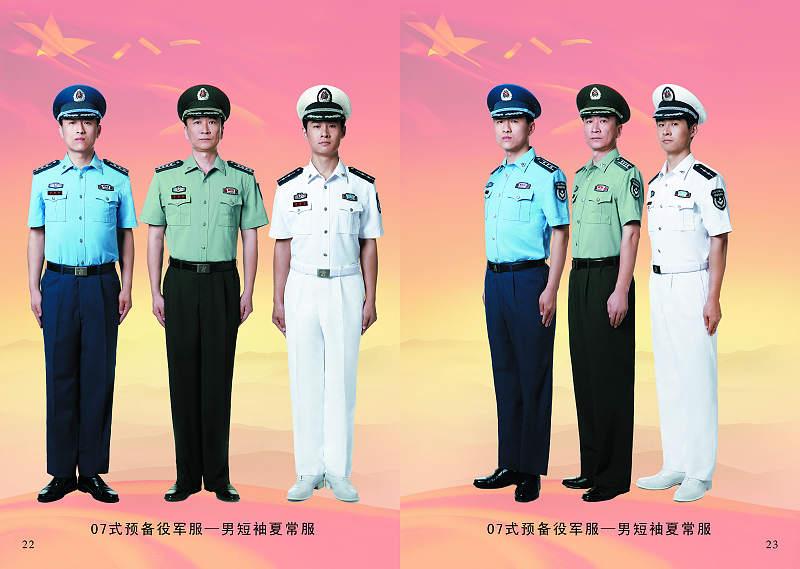 07式预备役军服-男短袖夏常服(从左至右分别为空军、陆军、海军预图片