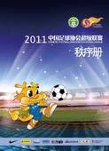2011年中超联赛秩序册 广州恒大队阵容空前强大