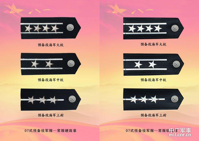 07式预备役军服 海军预备役常服硬肩章 左 和常服软肩章 右图片