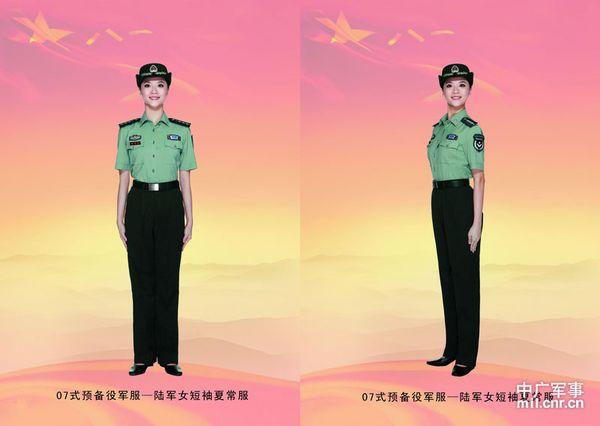 07式预备役军服——陆军女短袖夏常服-全军07式预备役军服换装仪式图片