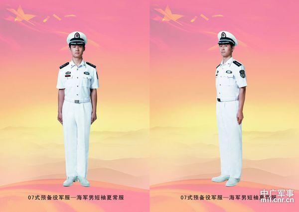 07式预备役军服——海军男短袖夏常服-全军07式预备役军服换装仪式图片