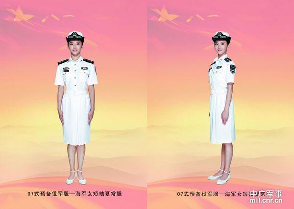 07式预备役军服——海军女短袖夏常服-全军07式预备役军服换装仪式图片