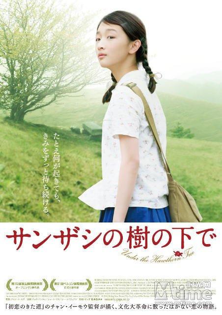 """海报左侧的日文为:""""无论发生什么事,我都会一直等你"""""""