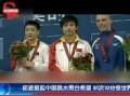中国跳水男台现巨星 满分王81次10分震惊世界