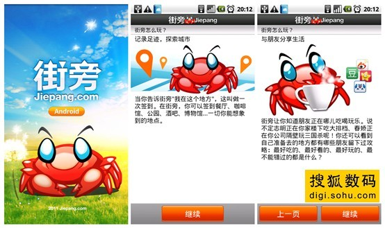 街旁网Android版界面图